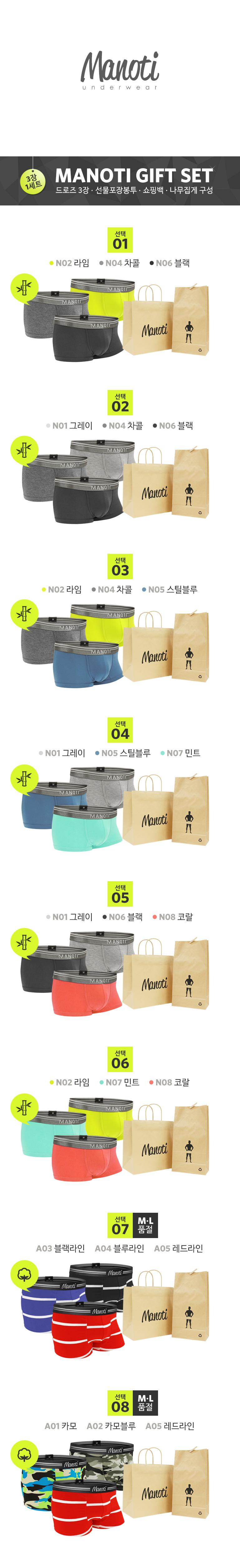 마노티(MANOTI) [마노티] 3장 선물세트 밤부 스틸밴드 드로즈 Natural Line